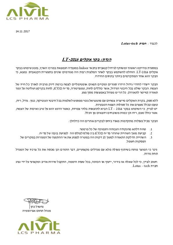 מכתב ממליץ בעברית